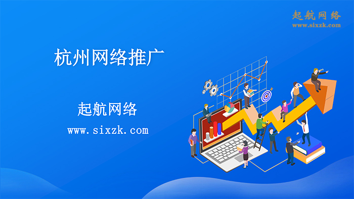 杭州网络推广