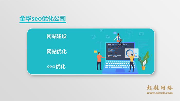 金华seo优化公司起航网络为你讲解怎样才能做好seo优化。
