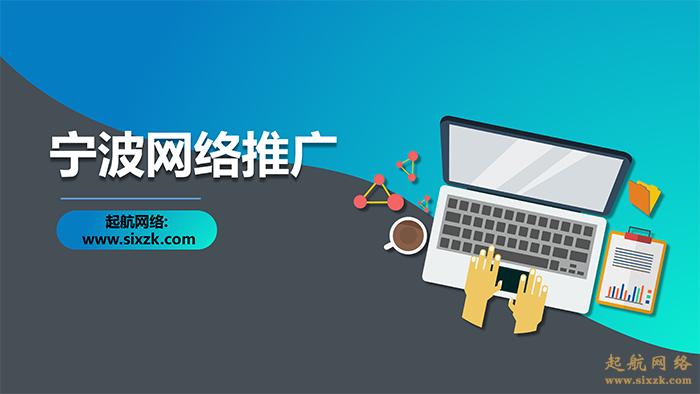 宁波网络推广哪家好?起航网络为你服务。