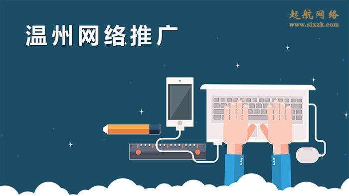 温州网络推广公司起航网络为你讲述温州网络推广的收费标准。