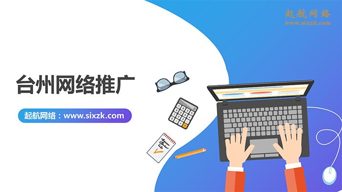 台州网络推广