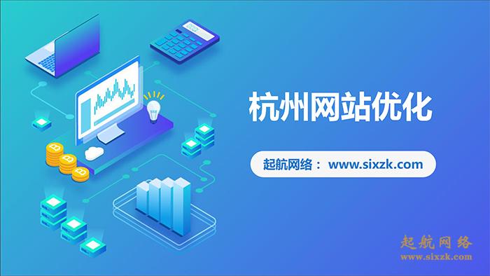 杭州网站优化公司起航网络为你讲述网站优化的三要素。
