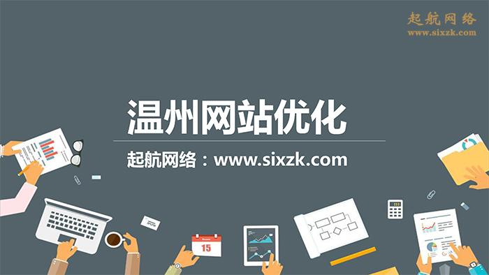 温州网站优化公司起航网络为温州企业提供网站优化服务。