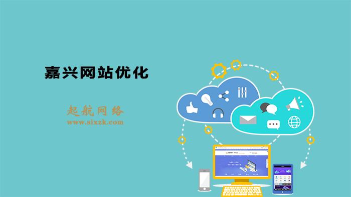 嘉兴网站优化公司起航网络4步完成网站优化排名。