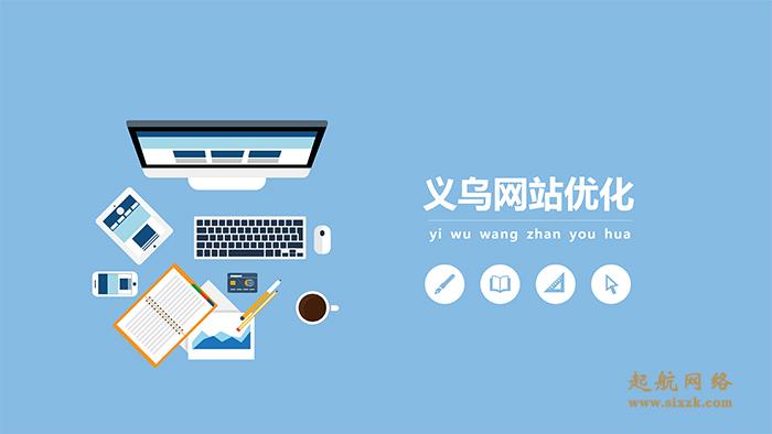 义乌网站优化