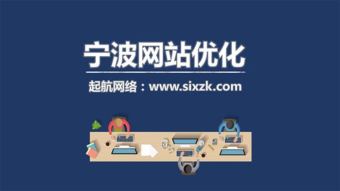 宁波网站优化公司起航网络四个步骤提升网站流量。