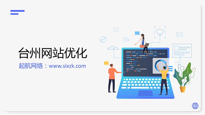 台州网站优化