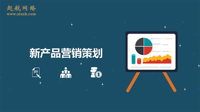 新产品营销策划包括了那些?新产品营销策划必做的4点。