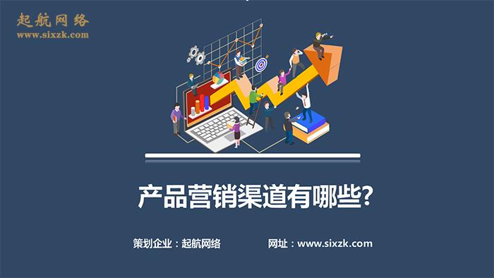 产品营销渠道有哪些?产品营销的2大渠道。