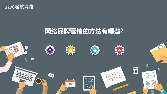 网络品牌营销的方法有哪些?5个网络品牌营销方法送给你。