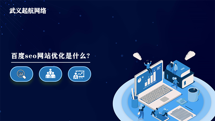 百度seo网站优化是什么?8个步骤为你讲解百度seo网站优化。