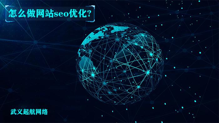怎么做网站seo优化?有效的6个网站seo优化步骤。