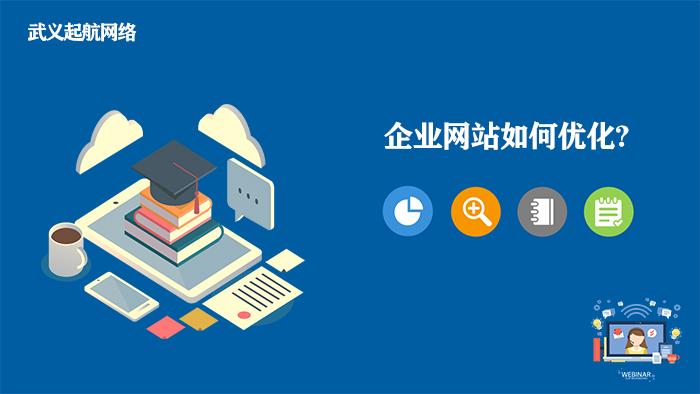 企业网站如何优化?企业网站优化的6个步骤。