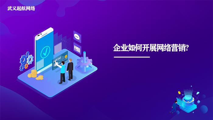 企业如何开展网络营销?开展企业网络营销的3个重要步骤。