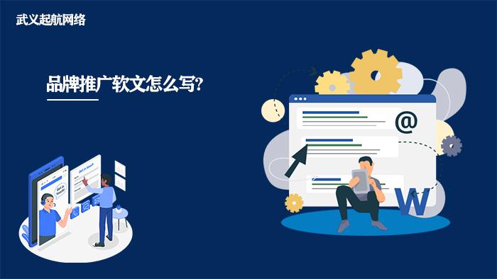 品牌推广软文怎么写?写好品牌推广软文的4个方法。
