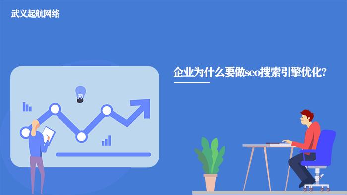 企业为什么要做seo搜索引擎优化?企业做seo优化的6大优势。