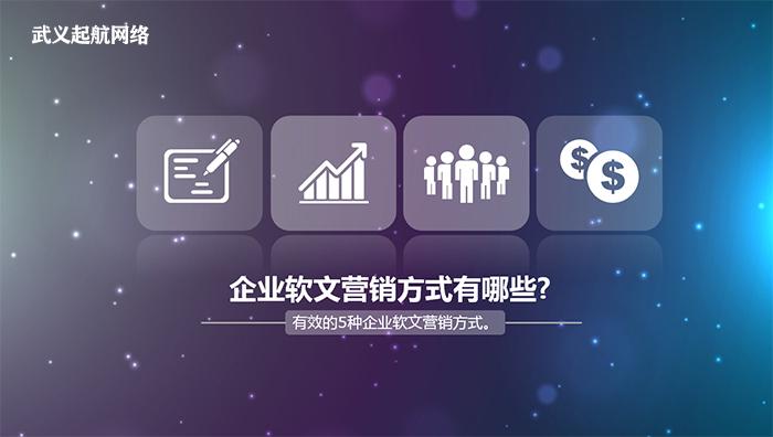 企业软文营销方式有哪些?有效的5种企业软文营销方式。