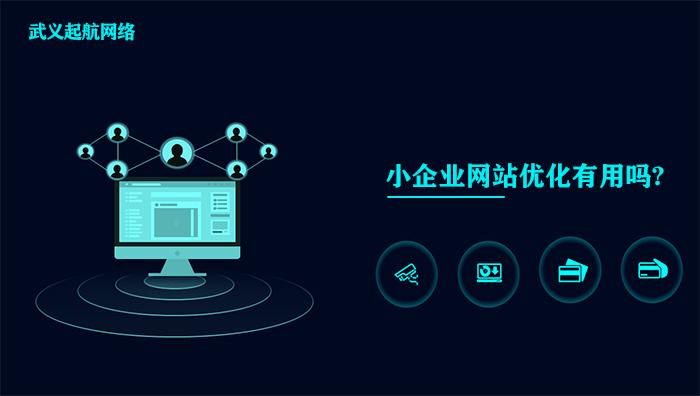 小企业网站优化有用吗?做好小企业网站优化的6大作用。