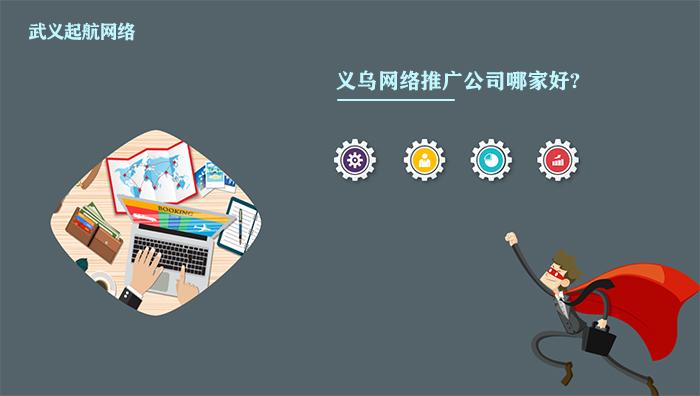 义乌网络推广公司哪家好?义乌网络推广公司大揭秘。