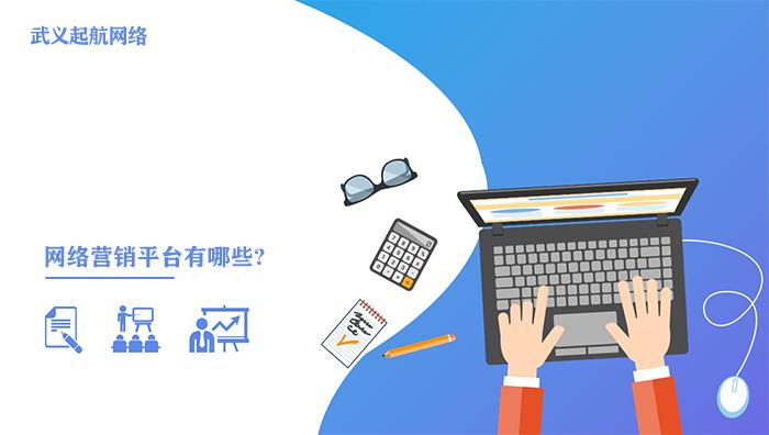 网络营销平台