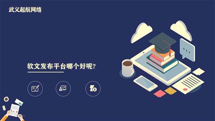 软文发布平台哪个好呢?这个软文发布平台值得推荐给你。